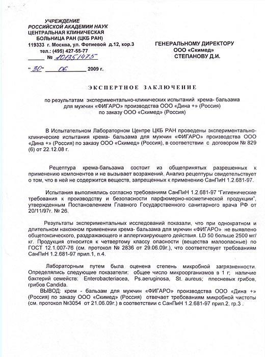 какой средний размер полового члена Ростов-на-Дону