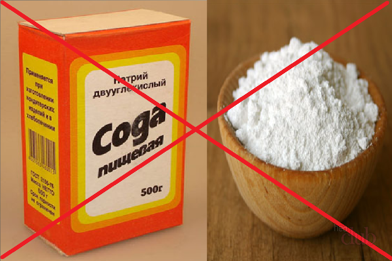 Прием соды имеет ряд противопоказаний