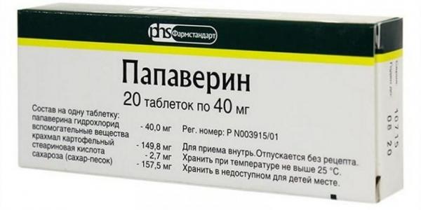 Таблетки Папаверин